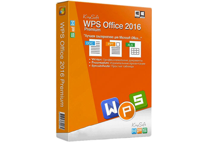 WPS Office 2016 Premium v10.2.0.5845 Full Version